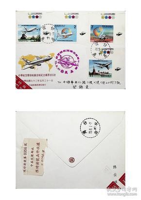456台湾邮票纪198环球航线首航纪念邮票全直角边限时专首日实寄封 贴同位色标直角边套票 景美限挂寄中坜有到戳