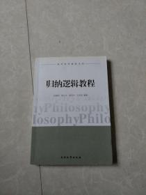 南开哲学教材系列:归纳逻辑教程