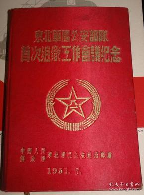 1951年名人日记本