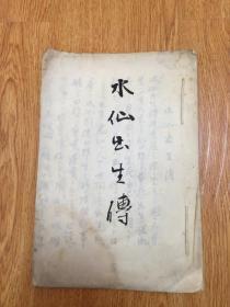 【明治时期日本手抄花道本9】《水仙出生传》一薄册,除三面外其他每面有图