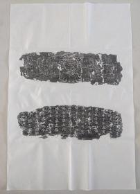 唐 咸通十□年造像底座(两面拓于一纸)              。