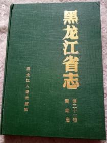 黑龙江省志 第三十一卷 测绘志