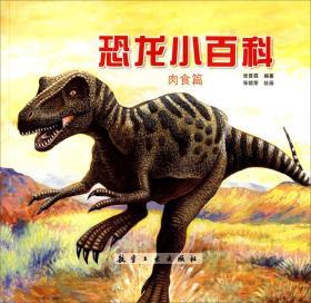 肉食篇-恐龙小百科