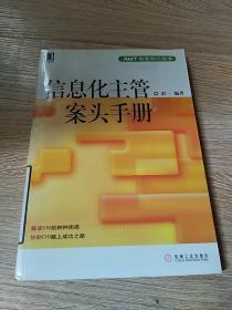 信息化主管案头手册---AMT信息动力丛书