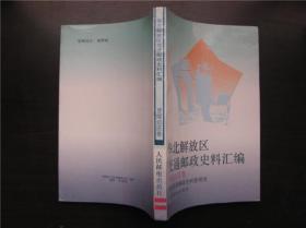 华北解放区交通邮政史料汇编——晋绥边区卷