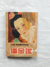 南宫博 历史小说 潘金莲