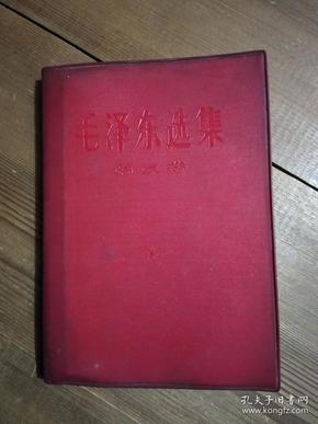 毛泽东选集(1967第三卷)