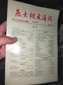 燕大校友通讯 第49期