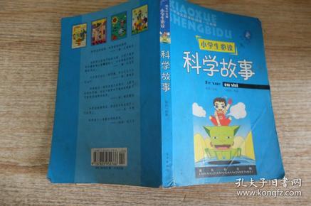 小学生必读模范小学天津故事科学和平图片