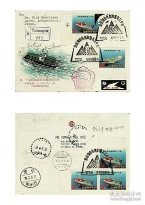 458台湾邮票纪200第30届航海节邮票首日实寄退件封 贴同位直角边套票台东挂寄日本有落地戳和返回台北落地戳和台东到达戳 历时七个多月