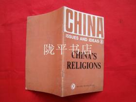 中国问题和观点 8:中国宗教(英文版)