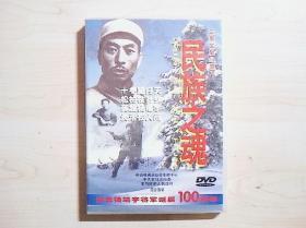 电影光盘(特价)  民族之魂----杨靖宇