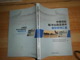 中国民航偏 冲出跑道事件典型案例汇编