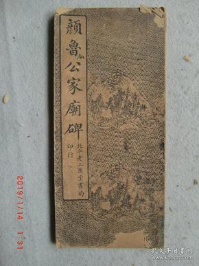 颜鲁公家庙碑一册 全 石印本