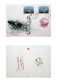 458台湾邮票纪200第30届航海节原地首日实寄封 水上寄台北有到戳 书法封