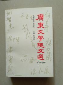广东文学院文选:1970~1989 副主编吕雷签名本