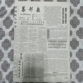 《昌都报》(1996年2月22日)