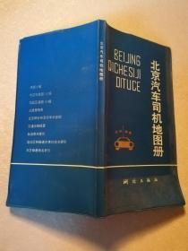 北京汽车司机地图册【实物拍图扉页有章】