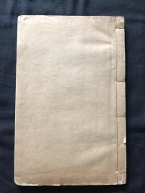 【珍本】 明代銅活字本:《太平御覽》第卷269、270兩卷一冊。