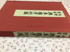 五色套印《舆车图考附图》1函2帖全,故实丛书之一,80年代日本芸艸堂木版印刷,色彩鲜艳,品较美。