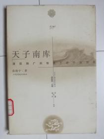 天子南库——清前期广州制度下的中西贸易