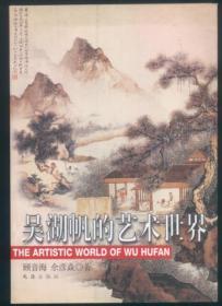 吴湖帆的艺术世界