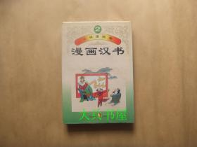 三味漫画屋 漫画汉书 2