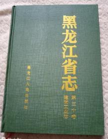 黑龙江省志第三十卷:建材工业志