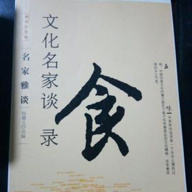 文化名家谈食录(修订版)