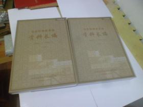 北京科学技术志.资料长编1991---2000 (上下册全)