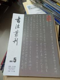 启功先生旧藏善本碑帖专辑(一)~书法丛刊总第159期