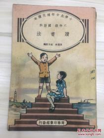 小学生分年补充读本 六年级国语科 读书法 民国25年初版