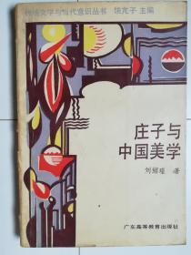 庄子与中国美学