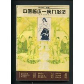 中医临床—病九治法