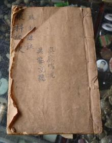 稀见老药号,吴鹿鸣号,眼科总诀秘论,秘传眼科72症全书