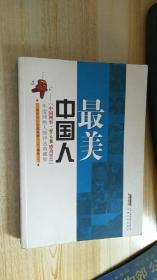 中国网事·梦之蓝感动2012:中国人最美