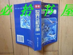 简明 世界飞机手册 1998