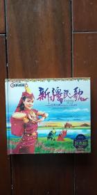 黑胶 3CD 新疆民歌  品好 LP黑胶