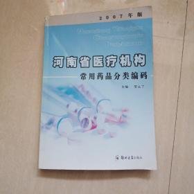 河南省医疗机构常用医用药品分类编码(2007年版)