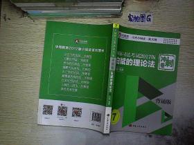 国家司法考试2017版白斌的理论法 冲刺卷 背诵版 .