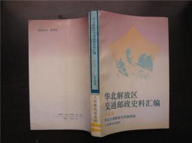 华北解放区交通邮政史料汇编——太岳卷