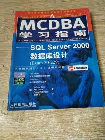 MCDBA 学习指南Exam 70-229