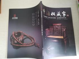 中国收藏家 2013年 第5期 总第081期【实物拍图 品相自鉴】