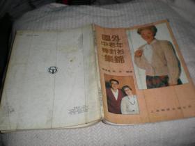 国外中老年棒针衫集锦