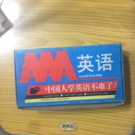 中国人学英语不难了 老磁带 1-14盘 英语