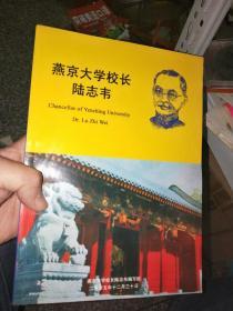燕京大学校长陆志韦