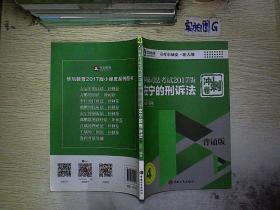 国家司法考试2017版左宁的刑诉发 冲刺卷 背诵版 ...