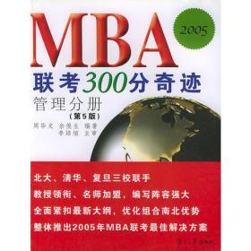 MBA联考300分奇迹(第5版).管理分册