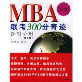 MBA联考300分奇迹(第5版).逻辑分册