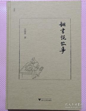 翻书说故事 毛边签名钤印